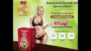 Chokolate Slim Быстро снижает лишний вес! НАТУРАЛЬНЫЙ КОМПЛЕКС ДЛЯ ПОХУДЕНИЯ!