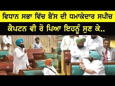 Simarjeet Bains Speech at Vidhan Sabha made everyone cry