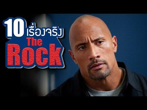 10 เรื่องจริงของ The Rock (เดอะร็อค) ที่คุณอาจไม่เคยรู้ ~ LUPAS