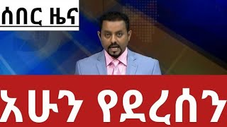 Latest Ethiopian news new TODAY YouTube video 2018 :EBC,