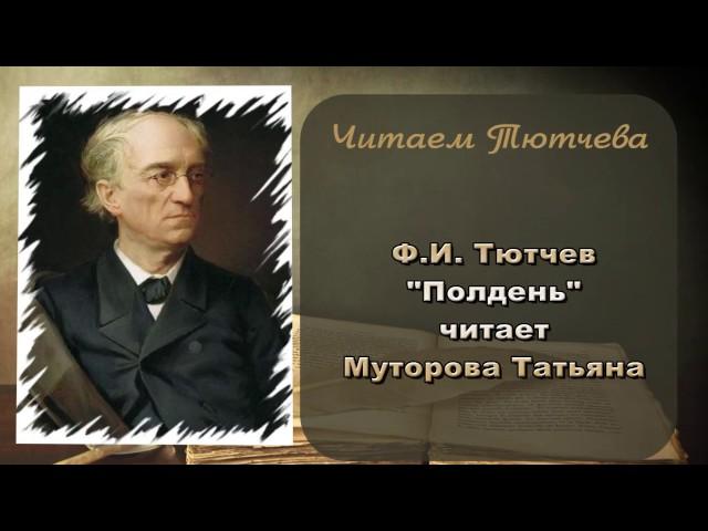 Изображение предпросмотра прочтения – ТатьянаМуторова читает произведение «Полдень» Ф.И.Тютчева