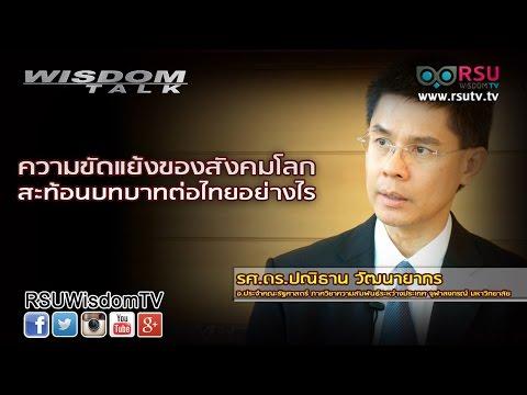 Wisdom Talk : ความขัดแย้งของสังคมโลก สะท้อนบทบาทต่อไทยอย่างไร โดย รศ.ดร.ปณิธาน วัฒนายากร