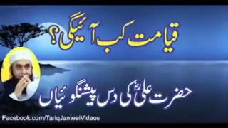 قیامت  کب  آئیگی   مولانا  طارق جمیل