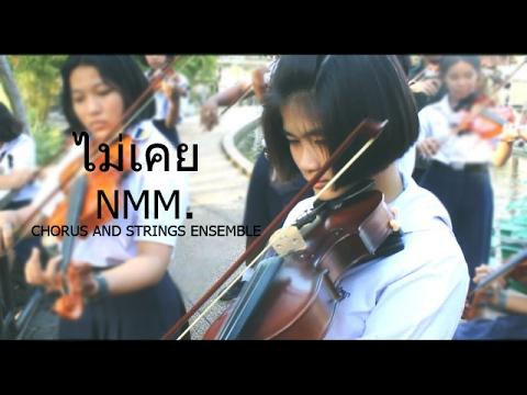 ไม่เคย - NMM. CHORUS AND STRINGS ENSEMBLE (Cover)