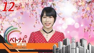 VIETNAM NEWS #12 | ベトナムNews 02/09 | 090219