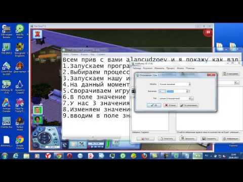 программа для взломма онлайн игр