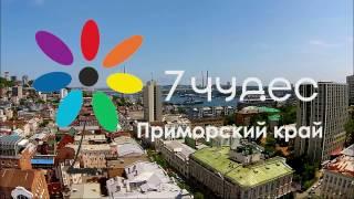 7 чудес Приморского края(Данное видео представлено на IV-й туристский видеофестиваль