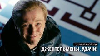 Джентельмены, удачи! Русский трейлер
