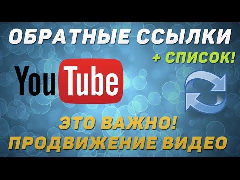 Обратные ссылки на видео. Продвижение YouTube