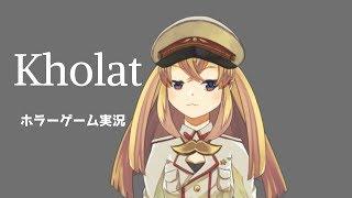 【Kholat】雪山ホラーゲーム 【ゲーム実況】
