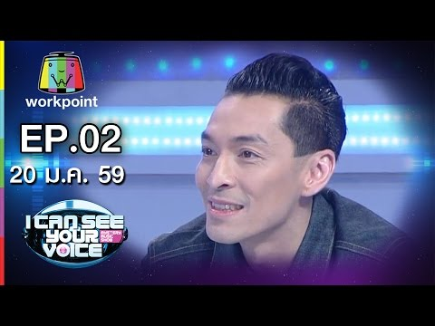 I Can See Your Voice -TH | EP.2 ปู แบล็คเฮด | 20 ม.ค. 59 Full HD