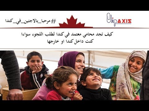 كيف تجد محامي في كندا لطلب اللجوء سواءا كنت داخلها او خارجها Lawyer in Canada