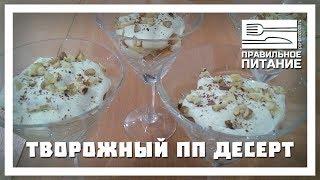 Творожный пп десерт - ПП РЕЦЕПТЫ: pp-prozozh.ru