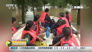 [中国财经报道]南方大范围强降雨 江西樟树:村庄被洪水包围 水深达2米| CCTV财经