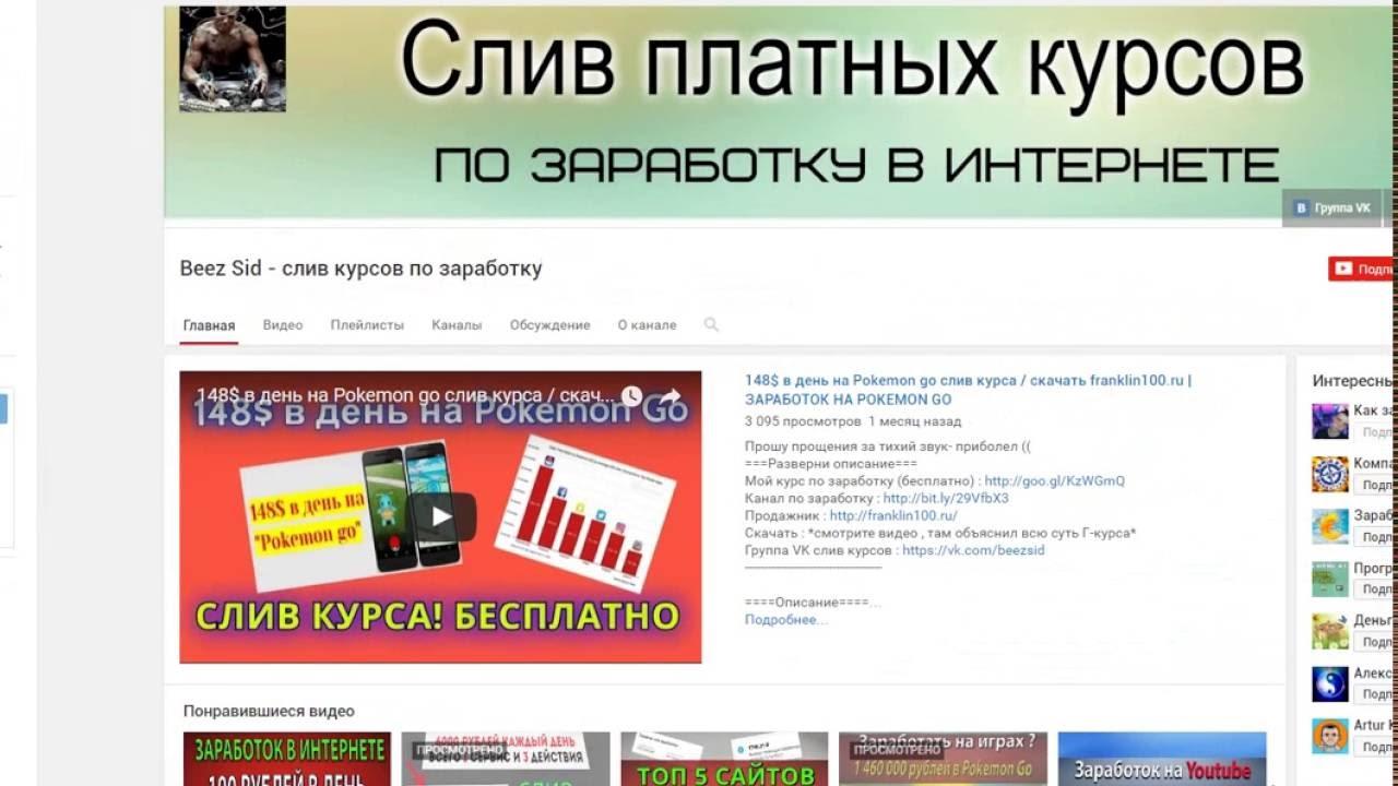 бесплатные видео курсы по заработку в интернете