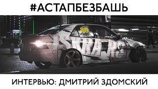 #АстапБезбашь Дрифт TV. Дима Здомский, о выставке дрифт автомобилей #Героинашеговремени в ТЦ Гринвич