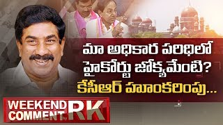 Telangana CM KCR Serious on High Court Verdict Over TSRTC Strike | Weekend Comment by RK |ABN Telugu