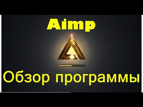 Aimp настройки эквалайзера (aimp обзор программы)