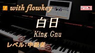白日 / King Gnu