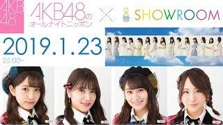 [1080pHD] 2019.01.23 AKB48 [ANN] (SHOWROOM)