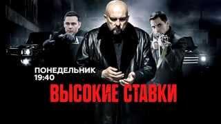 Высокие ставки 2015 - русский трейлер (2015) Сериал фильм криминал