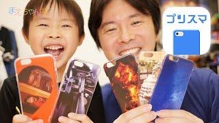 【プリスマ】アプリで簡単にiPhoneケースが作れちゃう!