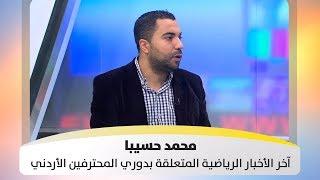 محمد حسيبا - آخر الأخبار الرياضية المتعلقة بدوري المحترفين الأردني