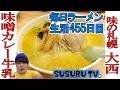 【青森ラーメン】味の札幌 大西 味噌カレー牛乳ラーメンを津軽弁ですする【Ramen 飯…