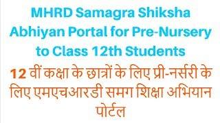 Samagra Shiksha Abhiyan Portal Login for Pre-Nursery to Class 12th Students