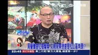 【54新觀點】黑道歌手郭桂彬兒 險涉夜店殺警案|陳斐娟主持|三立新聞台
