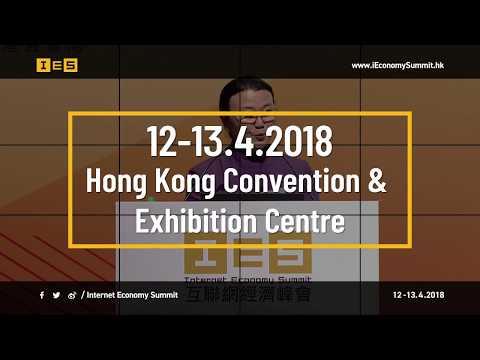 Internet Economy Summit 2018 - Promo B