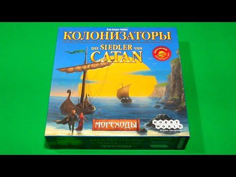 Колонизаторы (Catan). Мореходы | Правила
