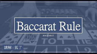 Baccarat rule introduction