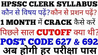 hpssc hpsssb clerk syllabus and pattern । hpssc clerk previous paper। FULL VIDEO ।