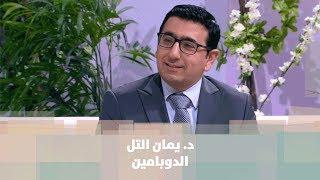 د. يمان التل  - الدوبامين