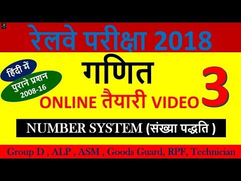 MATH IN HINDI for railway group d,groupc,alp,asm,goodsguard,technician exam 2018,OnlineCoachingMath3 thumbnail