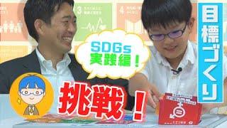 ふうちゃんと学ぶSDGs / 元国連職員・青柳仁士さんに聞いてみた!(#2)