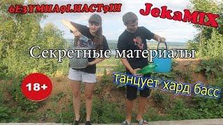 18+ Неудачные дубли Ice Bucket Challenge 6E3YMHA9I.HACT9IH and JekaMIX