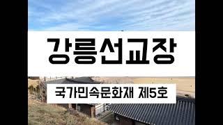 국가민속문화재 제5호 강릉선교장