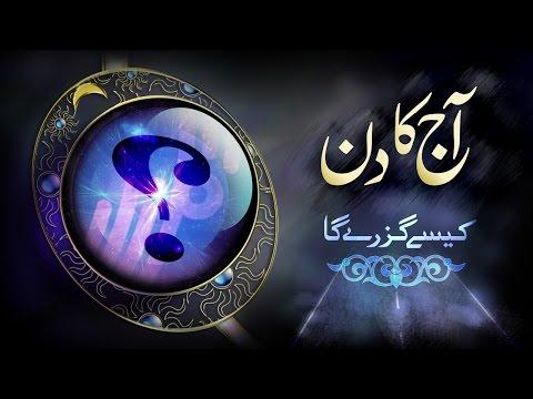 Munir Niazi's Urdu Poetry | Aaj Ka Din Kese Guzre Ga | English & Farsi Translation