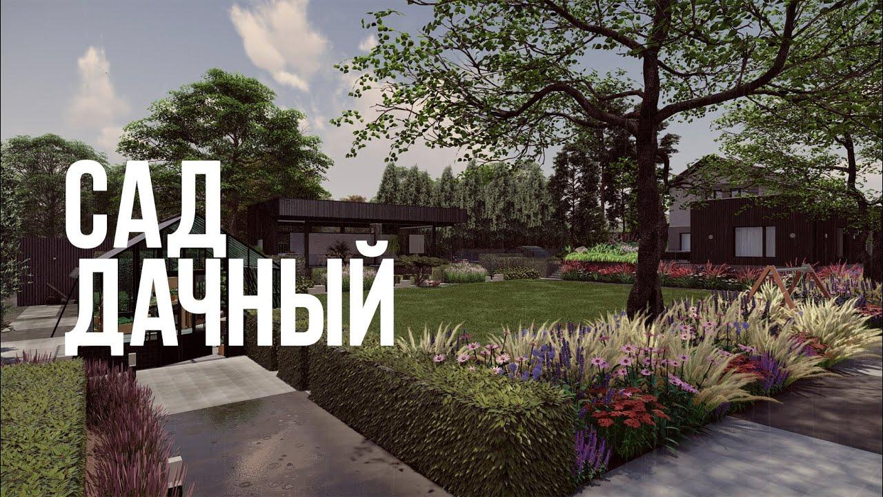 САД ДАЧНЫЙ (современный ландшафтный дизайн, ландшафтный дизайн участка, сад, сад 26 соток)