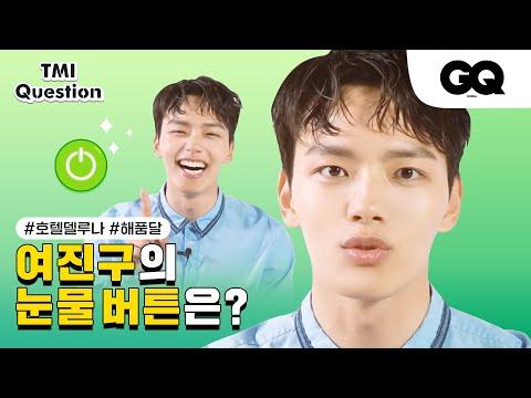 여진구(YEO JIN GOO)와의 TMI 인터뷰