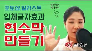 일러스트입체효과! 현수막디자인~ 일러스트 블렌드 모드!…