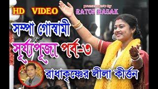 sampa goswami new pala kirtan surja poja 3 সম্পা গোস্বামী সূর্য্য পূজা ৩