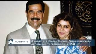 Дъщерята на Саддам Хюсеин: Тръмп е различен от предишните президенти на САЩ