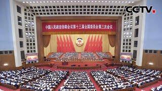 《全国政协十三届三次会议开幕会》 20200521 | CCTV中文国际