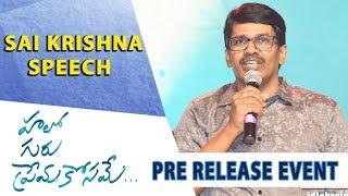 Sai Krishna Speech Hello Guru Prema Kosame Pre Release Event Ram Pothineni, Anupama