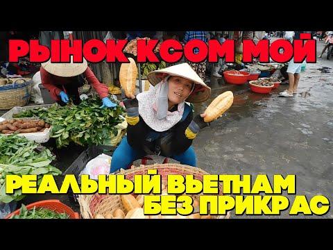 Вьетнам. Нетуристический Нячанг. Рынок Ксом Мой.Подробный обзор. #вьетнамсбмв