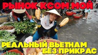 Вьетнам Нетуристический Нячанг Рынок Ксом Мой Подробный обзор вьетнамсбмв