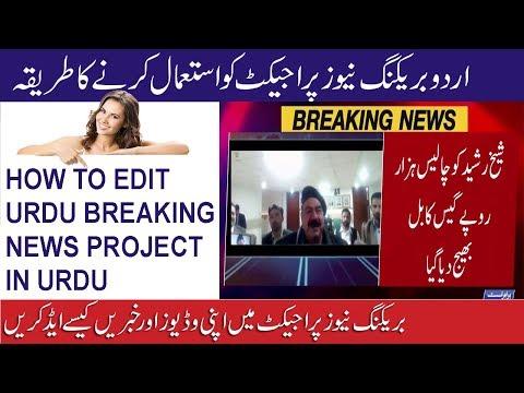 How To Edit Urdu Breaking News Project| Like News Channel